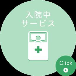 入院中サービス